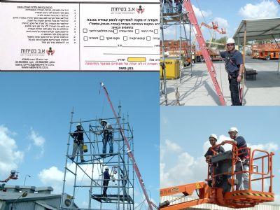 הדרכות בטיחות בגובה